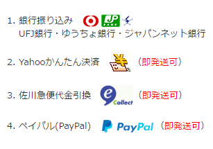 UFJ/ゆうちょ銀行/ジャパンネット銀行/商品代引き発送/かんたん決済/PayPalペイパル